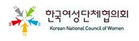 한국여성단체협의회