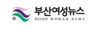 부산여성뉴스